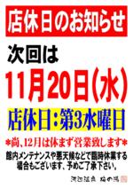 11月店休日のお知らせ
