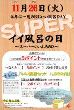◆11月26日はスーパーイイ風呂の日