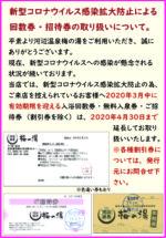 新型コロナウイルス感染拡大防止による回数券・招待券の取り扱いについて