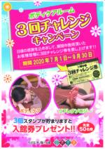ボディケアルーム 3回チャレンジキャンペーン開催!