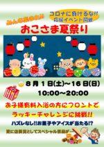 応援イベント お子様夏祭り