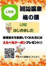 河辺温泉 梅の湯LINEスタート!!