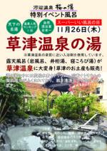 11月26日(木)は草津温泉の湯