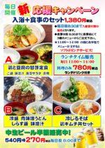 食事処 新★応援キャンペーン