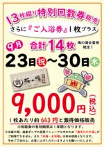 『13枚綴り特別回数券』さらに1枚プラス販売のお知らせ